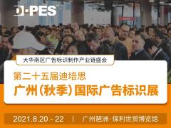 8月20-22日,迪培思广州秋季展再谱新篇!