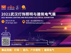 2021年9月,相聚武汉灯饰照明与建筑电气展