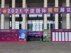 展品丰富、活动多样,2021年宁波国际照明展览会,精彩继续!