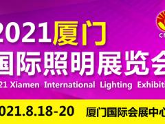 2021厦门八月国际照明展览会