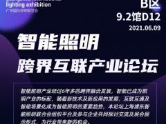 GILE 与上海浦东智能照明联合会(SILA)强强联手,推动智能照明的落地应用及跨界合作。