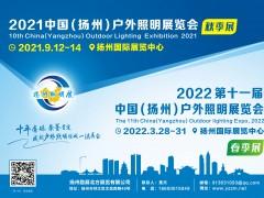 """中国(扬州)户外照明展览会自2021年起""""花开两季"""""""
