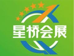 2021星桥·华北(石家庄)照明灯饰展