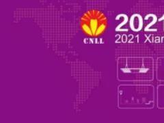 2021厦门国际照明展将在8月18-20号在厦门国际会展中心盛大开幕