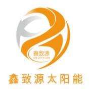 广东鑫致源太阳能科技有限公司
