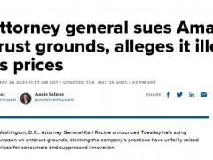 跨境电商订单潮要来了?美国政府正式以反垄断起诉亚马逊!