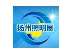 2022第十一届中国(扬州)户外照明展览会(春季展)