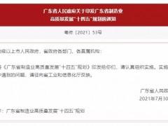 """广东省制造业""""十四五""""规划发布!照明相关条例有那些?"""