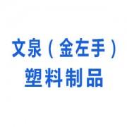 中山市文泉(金左手)塑料制品有限公司
